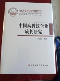 中国高科技企业成长研究