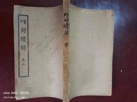 民国12年3版《巧对续录》上下卷两册合订