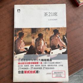 茶21席(2016年新版)