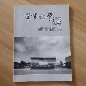 宁夏大学40年