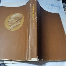 毛泽东选集 第4卷   大32开繁体竖版【1960年一版一印   人民出版社】