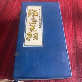 雍正王朝 44集电视剧 44碟装VCD (缺22、43集)