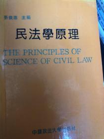 民法学原理