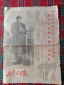 内蒙古日报(红七号)