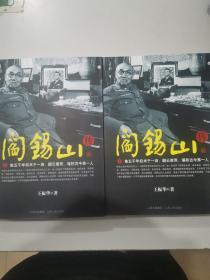 阎锡山传(上下册)