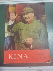 外文版(人民畫報)1966年10月毛主席像林像 圖片精美!