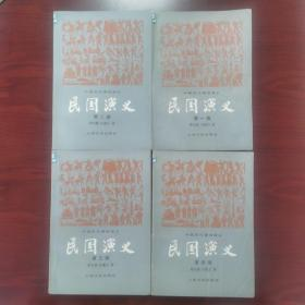 民国演义 全四册