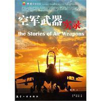 空军武器实录❤ 周三编著 航空工业出版社9787801838025✔正版全新图书籍Book❤