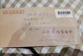 白桦 签名+实寄封 1个(1997年12月,寄给湖南)签赠 签 信札 信( 著有《妈妈呀,妈妈!》《爱,凝固在心里》《远方有个女儿国》《溪水,泪水》、《哀莫大于心未死》,诗集《金沙江的怀念》、《热芭人的歌》、《白桦的诗》、《情思》,长诗《鹰群》、《孔雀》《白桦剧作选》《边疆的声音》、《猎人的姑娘》、《白桦小说选》,电影文学剧本《山间铃响马帮来》、《曙光》、《今夜星光灿烂》《白桦文集》等。)