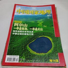 中国国家地理2007.4