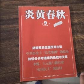 炎黄春秋2010年第9期