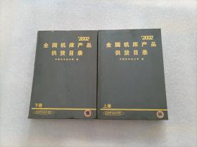 2002全国机床产品供货目录 上下册   精装本