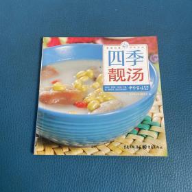 中华百味 四季靓汤