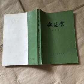 秋海棠 江西人民出版社