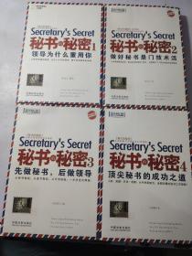 《秘书的秘密》:1领导为么重用你 、做好秘书是门技术活 、先做秘书 后做领导 、顶尖秘书的成功之道(4册合售)