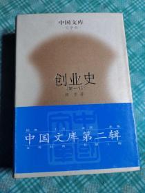 中国文库:创业史.第一部  精装现货