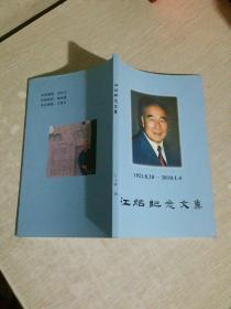 江炤纪念文集 1921--2010