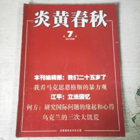 炎黄春秋 2016 7