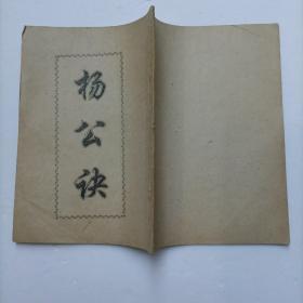 杨公诀(民间版)