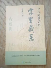 字里藏医(1版1印内页干净无笔画)