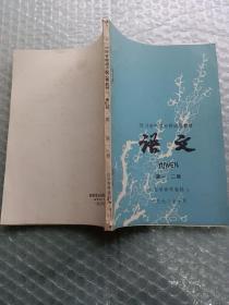 四川省中师函授试用教材语文第一,二册