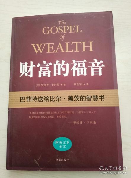 财富的福音