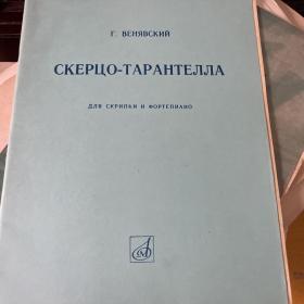 维尼奥夫斯基诙谐曲-塔兰台拉(俄9-4/11)