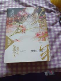 曼珠沙华·彼岸花:鼎剑阁·沧月十周年珍藏版