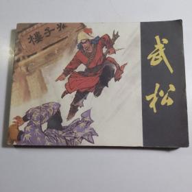 武松 /绘画版连环画书