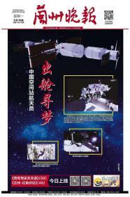 兰州晚报2021年7月5日 中国空间站航天员首次出仓成功