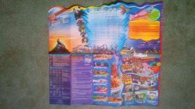 旧地图-香港海洋公园指南(2013年12月)4开85品