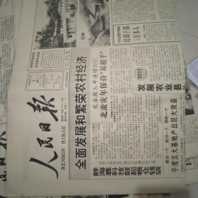 人民日报1995.1.3