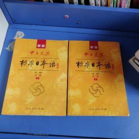 新版中日交流标准日本语中级上下册