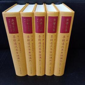 菩提道次第广论讲记(全五册)