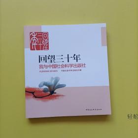 回望三十年:我与中国社会科学出版社