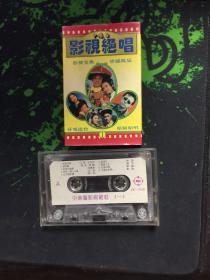 磁带:中港台影视绝唱1