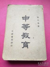 民国36年三版,《中等教育》全一厚册