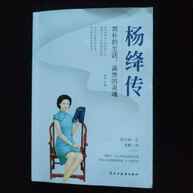 杨绛传:简朴的生活,高贵的灵魂(杨绛先生诞辰110周年纪念版) 一版一印