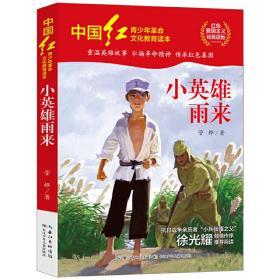 中国红青少年革命文化教育读本:小英雄雨来
