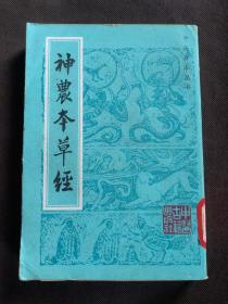 中医珍本丛书:神农本草经