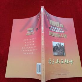 100位为新中国成立作出突出贡献的英雄模范人物:狼牙山五壮士