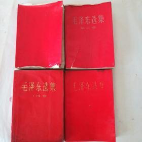 毛泽东选集1—4卷 红皮压膜
