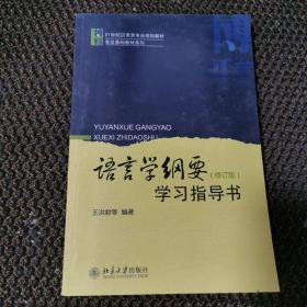 语言学纲要(修订版)学习指导书
