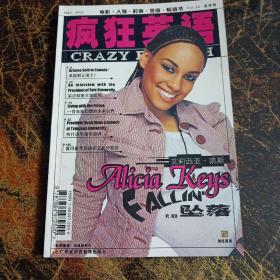 疯狂英语2002年5月号