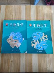 生物化学(上下册)第三版