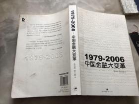 1979-2006:中国金融大变革