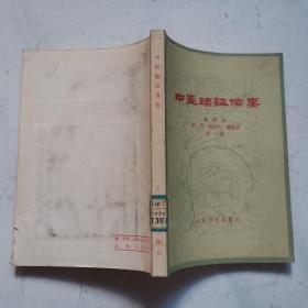 中医临证备要(1973年二版)品佳难得,内页无涂画