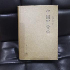 中国甲骨学