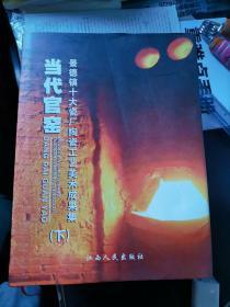 当代官窑_景德镇十大瓷厂陶瓷工艺美术成果集(下)