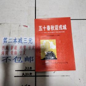 五十春秋话戎城——中华人民共和国五十周年国庆专辑